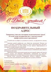 День учителя А4 эл. открытка