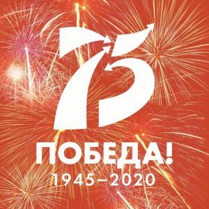 Год памяти и славы!